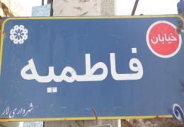 اتمام پروژه عظیم احداث خیابان فاطمیه