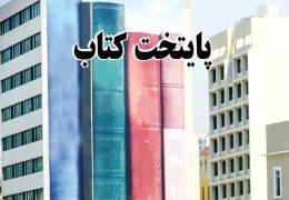 حمایت شورای شهر لار از نامزدی شهر اوز به عنوان پایتخت کتاب