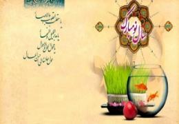 پیام مشترک شهردار و رئیس شورای اسلامی شهر لار به مناسبت عید باستانی نوروز