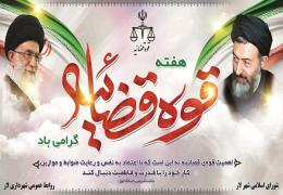 پیام تبریک شهردار و رئیس شورای اسلامی شهر لار به مناسبت هفته قوه قضاییه