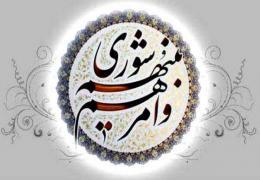 پیگیری های شورای اسلامی شهر لار درخصوص ارتقاء منطقه لارستان
