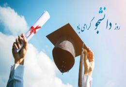 پيام تبریک شهردار و رییس شورای اسلامی شهر لار به مناسبت روز دانشجو