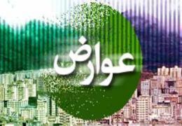 کاهش عوارض به مناسبت  دهه مبارک فجر تصویب شد