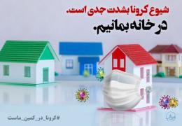 بیانیه شورای اسلامی شهر لار درخصوص رعایت مسائل بهداشتی باتوجه به شیوع ویروس کرونا
