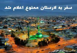 برپایی چادر و اسکان در اماکن اقامتی شهر لار ممنوع شد