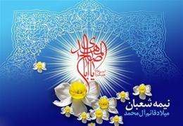 میلاد امام زمان (عج) مبارک باد