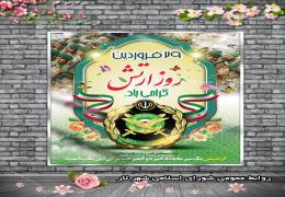 روز ارتش جمهوری اسلامی ایران مبارک باد