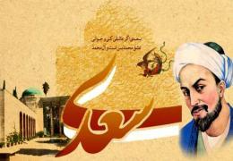 یکم اردیبهشت ماه، روز بزرگداشت سعدی مبارک باد