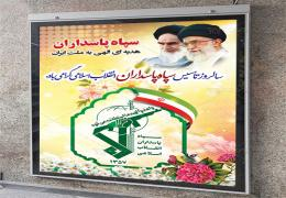 دوم اردیبهشت ماه سال روز تاسیس سپاه پاسداران انقلاب اسلامی گرامی باد