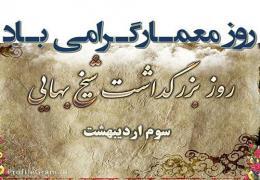 سالروز بزرگداشت خواجه نصیر الدین طوسی و روز معمار گرامی باد