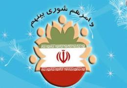 اعضای شورای اسلامی شهر لار خواستار ارائه برنامه های ادارات خدمات رسان سال 99 شدند