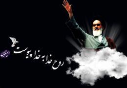 سالگرد ارتحال بنیانگذار جمهوری اسلامی ایران حضرت امام خمینی (ره) تسلیت باد