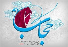 21 تیرماه؛ روز حجاب و عفاف گرامی باد
