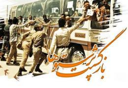26 مرداد سالروز ورود آزادگان سرافراز به میهن اسلامی