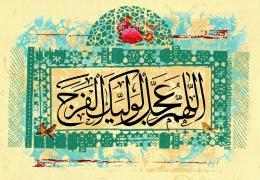 آغاز امامت حجه بن الحسن امام زمان (عج) تهنیت باد
