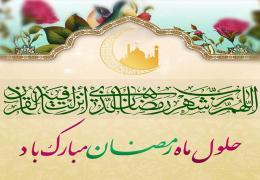 حلول ماه پر برکت رمضان مبارک