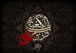 شهادت امیرالمومنین ، حضرت علی (ع) تسلیت باد