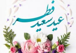 عیدسعید فطر گرامی باد