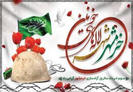 سوم خرداد ماه روز آزادسازی خرمشهر گرامی باد